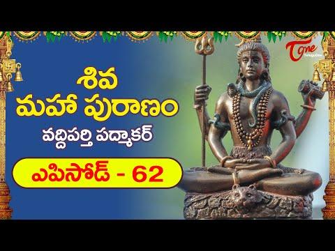Siva Maha Puraanam | Vaddiparthi Padmakar | Episode #62 | BhaktiOne
