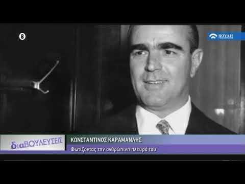"""Διαβουλεύσεις : """"Κωνσταντίνος Καραμανλής-Φωτίζοντας την ανθρώπινη πλευρά του"""" (30/11/2019)"""