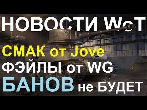 НОВОСТИ WоТ: СНОВА ФЭЙЛ от WG. СМАК от Jоvе. БАНОВ НЕ БУДЕТ - DomaVideo.Ru