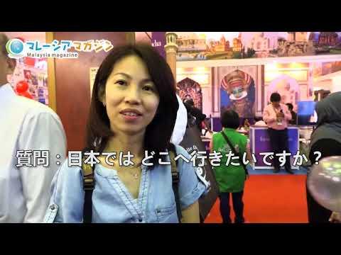 マレーシア最大の旅行フェア MATTA Fairが終了