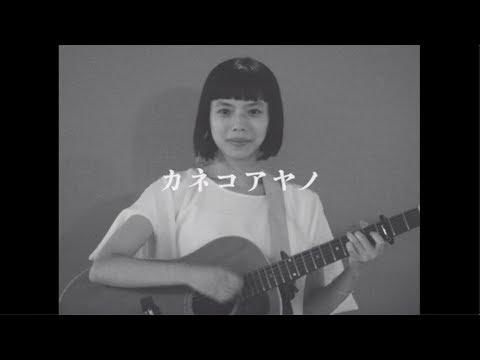, title : '「カネコアヤノ 『ロマンス宣言』MV」(奥山由之)'