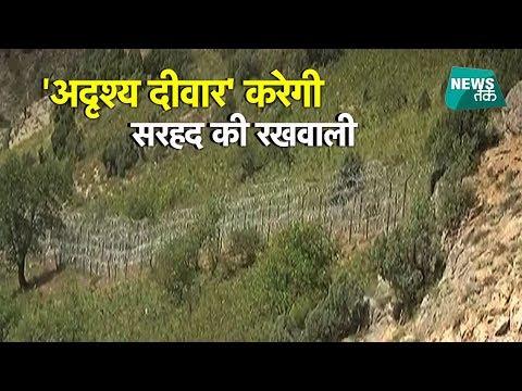 सरहद की हिफाजत के लिए भारत में इजराइल वाली टेक्नोलॉजी | Nеws Так - DomaVideo.Ru