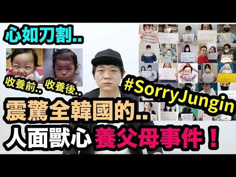 心如刀割..震驚全韓國的人面獸心養父母事件!DenQ