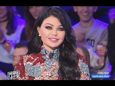 Menna w jerr - 26/12/2016 - هيفاء وهبي - Part 1