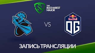 NewBee vs OG, Bucharest Major [Maelstorm, 4ce]