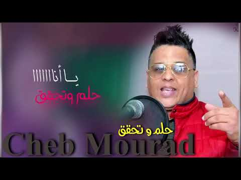Cheb Mourad   حلم و تحقق   avec tipo bel3abes   rai oran algerie maroc tunusie 2018 (видео)