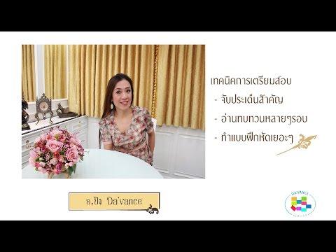 Davance FC (видео)