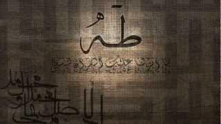 Download Video سورة طه بصوت هادئ وخشوع رائع للشيخ ناصر القطامي MP3 3GP MP4