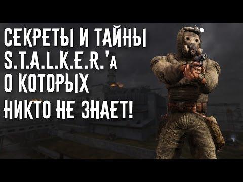 СЕКРЕТЫ S.T.A.L.K.E.R.'a о которых ТЫ НЕ ЗНАЛ!