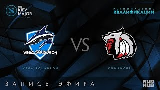 Vega vs Comanche, Kiev Major Quals СНГ [Adekvat]