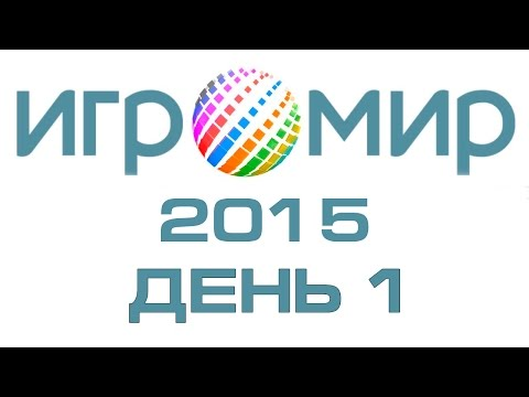 Игромир 2015: День 1