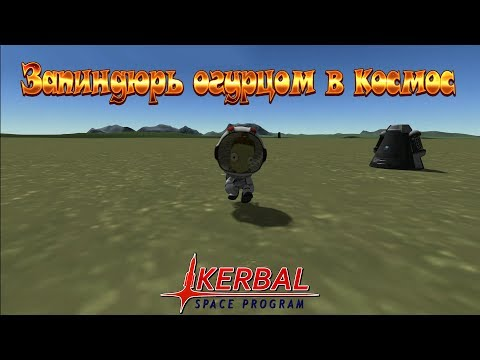 Kerbal Space Program | Запиндюрь огурцом в космос (18+)