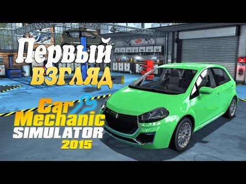Первый взгляд - Car Mechanic Simulator 2015