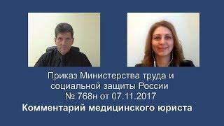 Приказ Минтруда России от 7 ноября 2017 г. N 768н