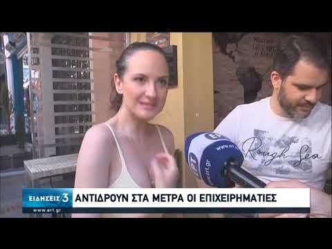 Κρούσματα | Η εξέλιξη στην Ελλάδα | 15/08/2020 | ΕΡΤ