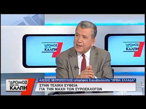 Ο Δρόμος προς την Κάλπη – Συνέντευξη κόμματος ΟΡΘΙΑ ΕΛΛΑΔΑ | 22/05/2019 | ΕΡΤ