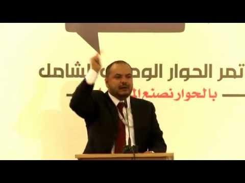 كلمة سلطان الرداعي | 23 مارس | مؤتمر الحوار الوطني الشامل