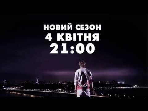 Что покажут в третьем сезоне - Трейлер Киев днем и ночью - DomaVideo.Ru
