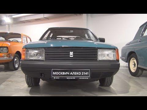 Moskvitch 2141-Aleko (1988) Exterior and Interior