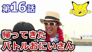 【公式】ピカ・チャン 第16話 「おにいさん、あろらる。」 by Pokemon Japan