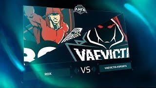 ROX vs VAE — Неделя 2, День 1 / LCL