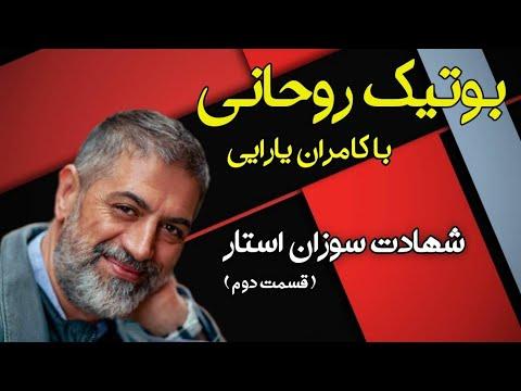 مجموعه بوتیک روحانی با برادر کامران یارایی - قسمت دوم