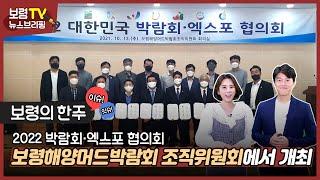 뉴스브리핑 | 2022 박람회·엑스포 협의회, 보령해양머드박람회 조직위원회에서 개최!