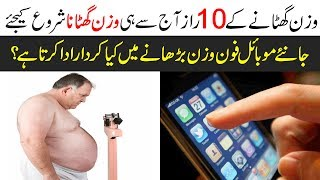 """Top 10 Weight Loss Hacks, Secrets & Tips - Start Reduce Belly Fat Right Now Urdu Hindi, today I'm gonna tell you to top 10 easy ways to reduce your body weight so that you could get started._____________________________________________________________Remove Dark Circles:https://www.youtube.com/watch?v=jGTreuNrfDQRemove Sun Tanning:https://www.youtube.com/watch?v=Oha3hBweyyQSkin Whitening and Sun Block Cream:https://www.youtube.com/watch?v=q5EbUww5C_0_____________________________________________________________I'm ♥ Memoona Muslima ♥ and a student of naturopathic, home economics, cookery and other aspects of household management.★ Naturopathy or naturopathic medicine is a form of alternative medicine employing a wide array of """"natural"""" treatments,  ★including homeopathy, herbalism, and acupuncture, as well as diet (nutrition) and lifestyle counseling.♥ My channel is about Health Care, Health Tips, and Beauty Tips, I was the best student in home remedies during school. ♥My goals are to those women or female students who are not familiar with simple remedies and treatment with fruits and vegetables.______________________________________________________Also, Check More Videos Related Face Masks for Skin Whitening▶ Get Pink & Soft Lips Naturally Fast ★https://youtu.be/klJ0FXxQ0jk▶ Puffy Eyes ★https://youtu.be/PpPZ7iKsVc4▶ Lose Body Weight ★https://youtu.be/7jRD7J7GGuo▶ Pigmentation ★https://youtu.be/GXSLG-m-VCk▶ Homemade Skin Whitening & Lightening Fairness Night Cream ★https://youtu.be/q5EbUww5C_0▶ Men's and Boy's fairness beauty tips here: ★https://youtu.be/AXGT-3IBN5U▶ Homemade face mask for black and white heads ★https://www.youtube.com/watch?v=S0ytxSYIqZ0▶ Secrets to remove pimpleshttps://youtu.be/S0Nxi7FLjaA▶ Remove Freckles, Brown Spots, Dark Circleshttps://youtu.be/ONghIGm-l7ISimple Skin Fairness Secrets for Instant Glowing with Homemade Face Masks in Urdu Hindihttps://youtu.be/fcZAQ3pUq8c___Social engagement:★ Facebook: https://goo.gl/Z6RBlf★ Twitter: https://go"""