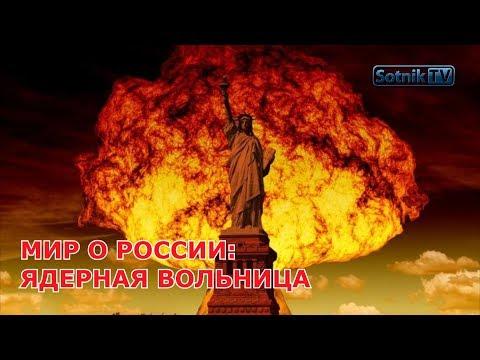 МИР О РОССИИ: ЯДЕРНАЯ ВОЛЬНИЦА