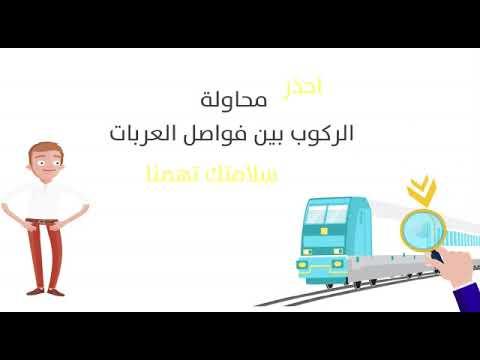 وزارة النقل - سلامتك تهمنا - محاولة ركوب القطار او عبور المزلقان من الاماكن الغير مخصصة فيها خطر كبير على حياتك