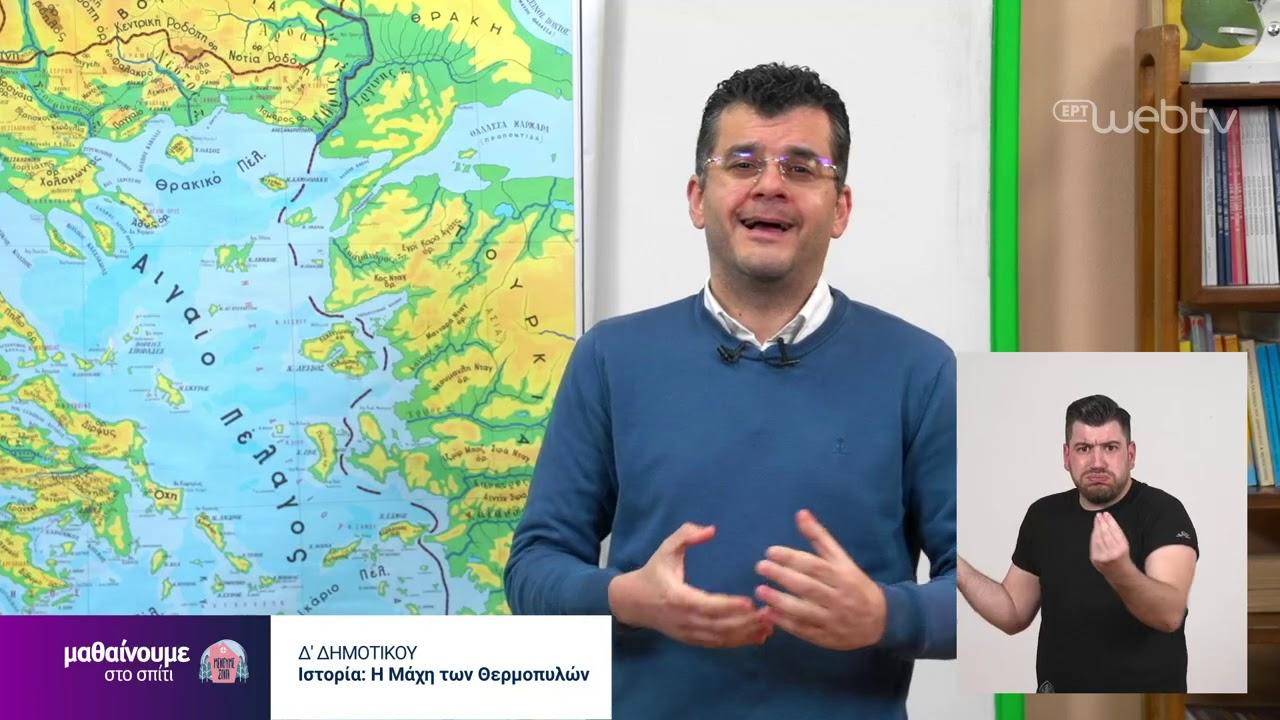 Μαθαίνουμε στο Σπίτι : Δ Δημοτικού | Ιστορία – Η μάχη των Θερμοπυλών | 23/04/2020 | ΕΡΤ