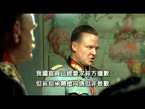 帝國毀滅–菲律賓船攻擊台灣漁船事件 (真相)