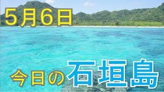 5月6日の石垣島天気