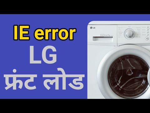 IE error or 1E error in LG Front Load Washing Machine