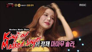[King of masked singer] 복면가왕 - single-hearted sunflower 's identity '일편단심 해바라기'의 정체 공개! 20150830, MBCentertainment,radiostar