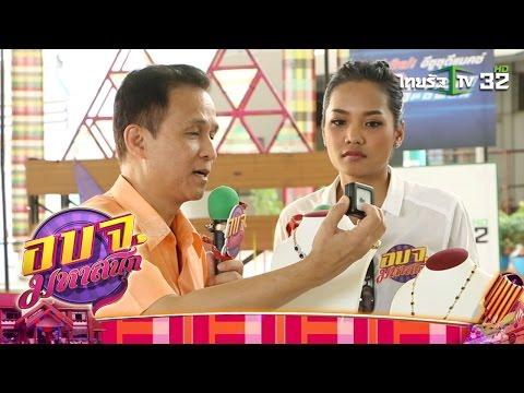 อบจ.มหาสนุก | รวมพลัง สร้างนิล อบจ.กาญจนบุรี (ยิ่งยง ยอดบัวงาม) | 25-09-59 | 2/4