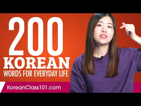 200 Korean Words for Everyday Life - Basic Vocabulary #10