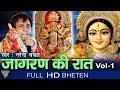Jaagran Ki Raat Volume 01 || Narendar Chanchal || Navratri Special || Eagle Devotional