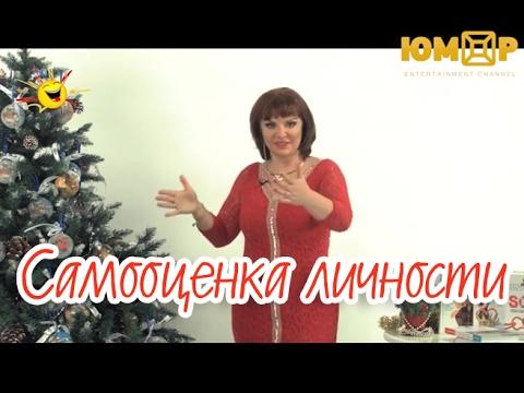Наталья Толстая - Самооценка личности
