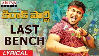 Video Last Bench Lyrical | Kirrak Party Songs | Nikhil Siddharth | Samyuktha | Simran | Sharan Koppisetty MP3, 3GP, MP4, WEBM, AVI, FLV Maret 2018
