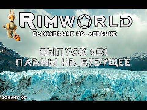Планы на будущее - 51 Прохождение Riмwоrld на леднике аlрhа 18 / bета 18 с модами - DomaVideo.Ru