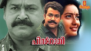 Video Pingami Malayalam Full Movie - HD | Mohanlal , Thilakan , Kanaka - Sathyan Anthikkad MP3, 3GP, MP4, WEBM, AVI, FLV April 2018