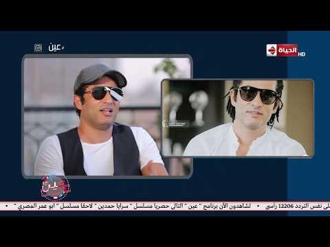 عمرو سعد عن إطلالته الجديدة: تفوقت على دينا الشربيني