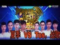 Turnamen PVP TGA Dragon Nest Awake Mobile 2017 || 夏季 VS Tos,战歌 (Summer VS Tos, Warsong)