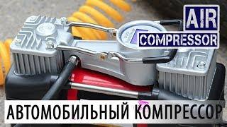 ⚡️ Лучший автомобильный  компрессор (насос) из Китая. Поршневой или мембранный. Сравнение и отзывы