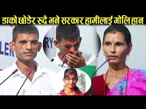 (निर्मलाका बुबाले रुँदै भने मलाई गोली हानेर मार सरकार, धमलाको पनि  थामिएन आसु - Nirmala's Parents - Duration: 17 minutes.)