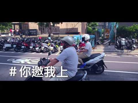 騎怪耶~中台灣