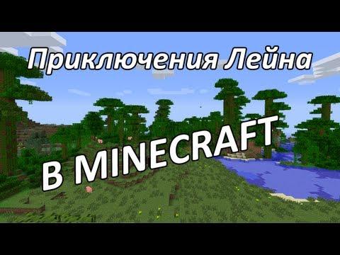 [HD]Приключения Лейна в Minecraft :D