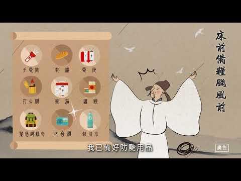 防颱宣導-塗鴉篇(106年)