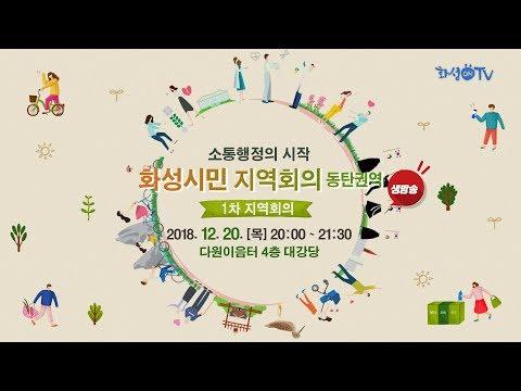 2018 화성시민 지역회의[동탄권역] 1차 회의